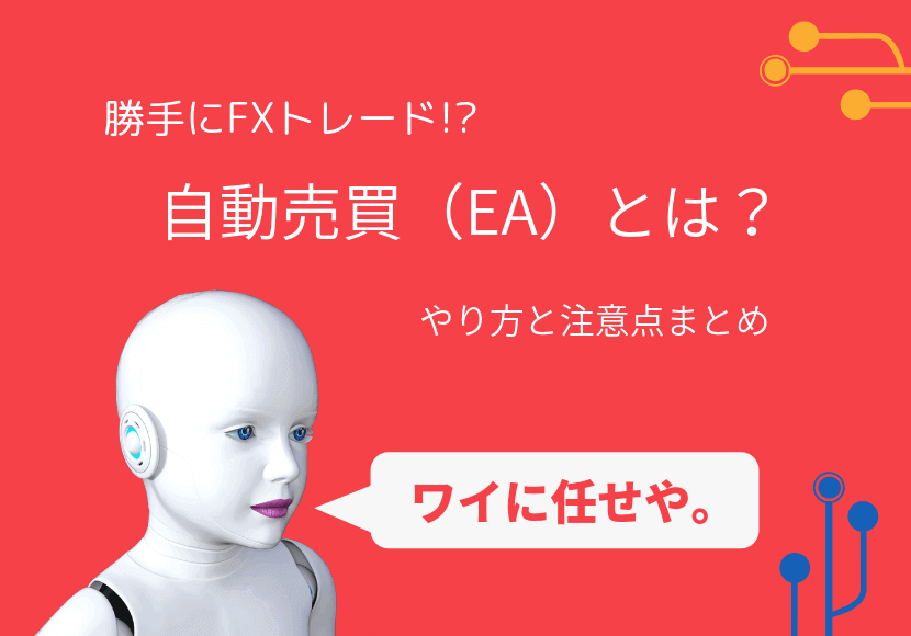 FXの自動売買(EA)とは?自動プログラムがトレードするその特徴と注意点