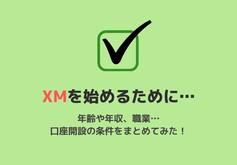 XMでFXを始めるための口座開設の条件〜学生や主婦など、年齢や年収の制限はあるのか?〜