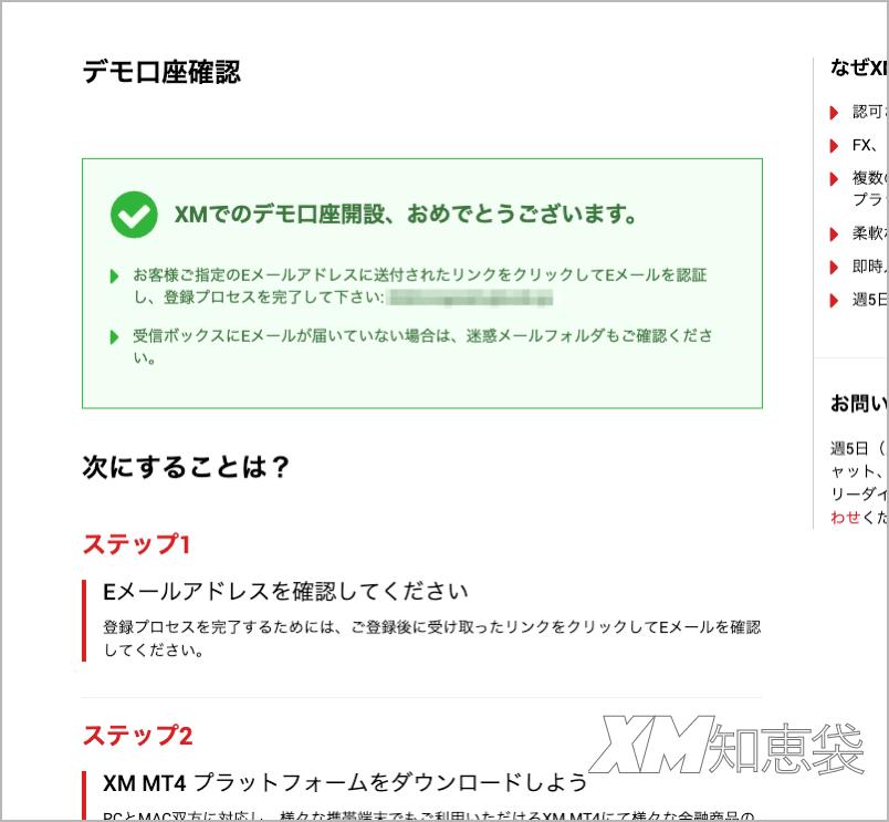 XMのデモ口座登録完了画面