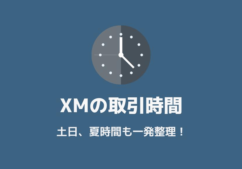 XMTradingの取引時間を夏時間や土日なども含めて整理