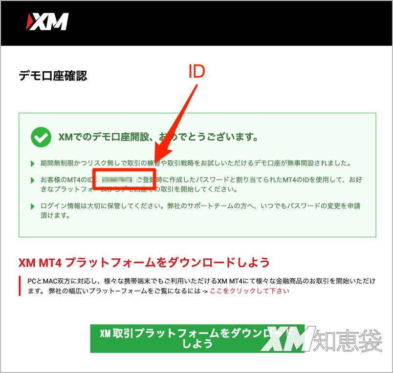 XMのデモ口座のIDが記載された画面