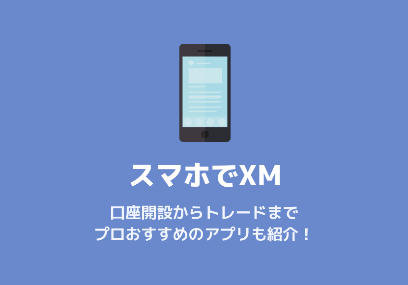 スマホでXMの口座開設からトレードまでのやり方とオススメのアプリを紹介