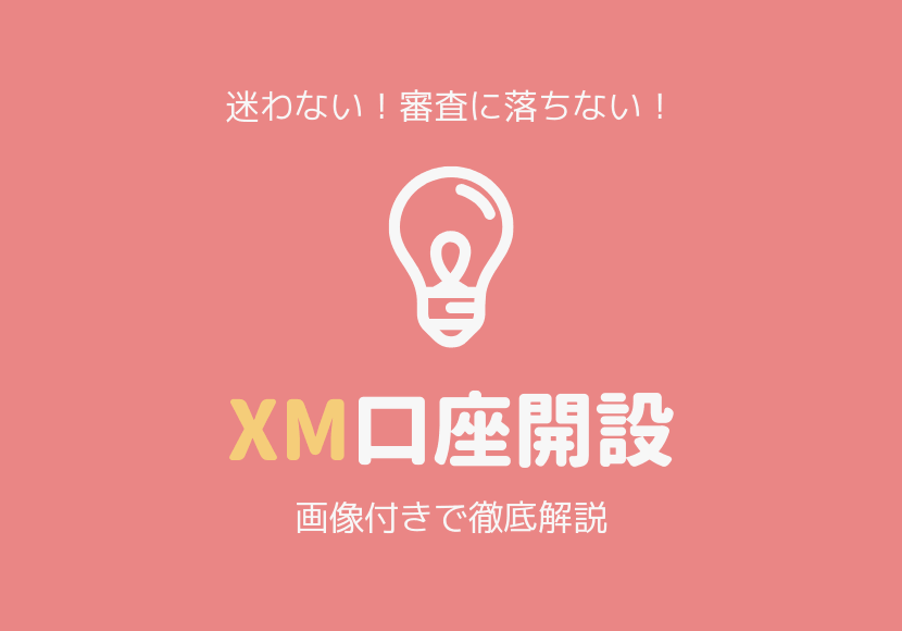 XMのリアル口座開設をプロが画像付きで開設。これでメールアドレスで迷ったり審査に落ちることもなし