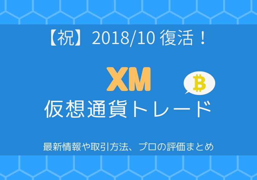 XMにビットコインなどの仮想通貨トレードが再開。最新情報や取引方法、プロの評価をまとめた