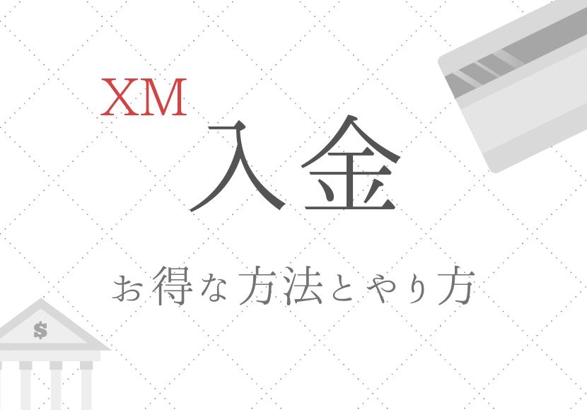 XMへの入金方法解説