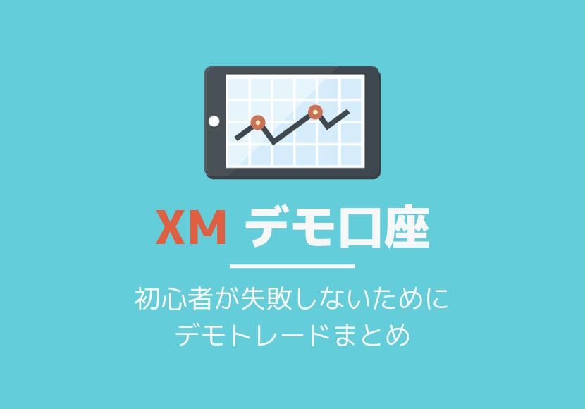 【FX初心者必見!】XMのMT4デモ口座の始め方。知っておきたいお得情報