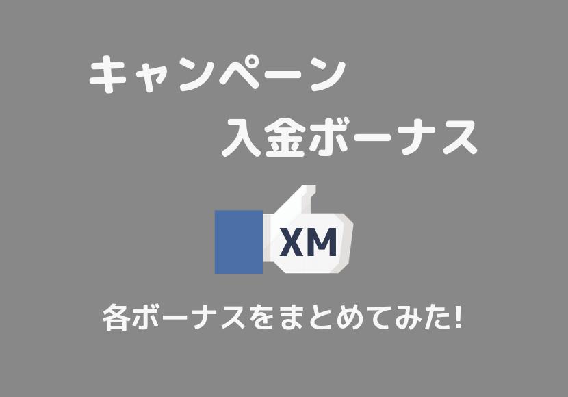 【全部知ってる?】XMのキャンペーンや入金ボーナスは無料で稼げる!?