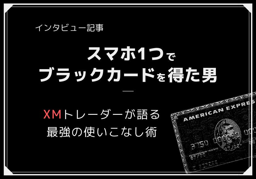 スマホのXMアプリ1つで幻のブラックカード!?稼げるトレーダーにインタビュー