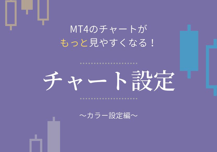 MT4のチャートの色設定方法